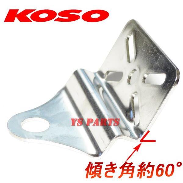 【正規品】KOSOメーターステー8mm/10mmボルト固定タイプ|ys-parts-jp|03