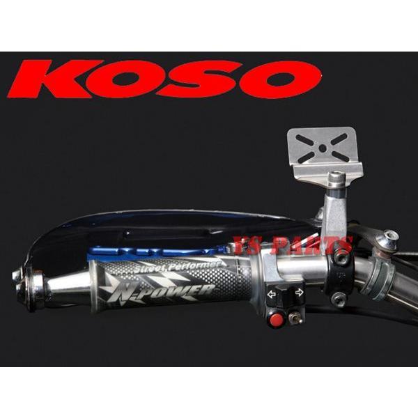 【正規品】KOSOメーターステー8mm/10mmボルト固定タイプ|ys-parts-jp|04