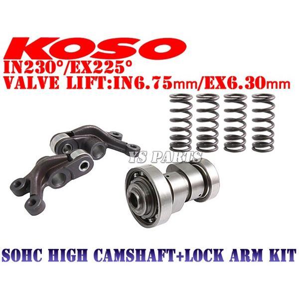 【高品質】KOSO シグナスX/BW'S125X/BWS125X ハイカム+ローラーロッカーアームKIT|ys-parts-jp