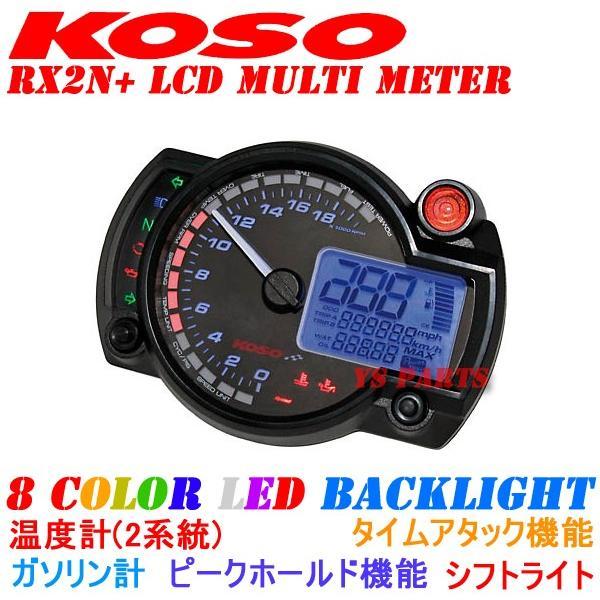 【正規品】KOSO RX2N+LCDメーター[20,000rpm指針モデル]NSF100CB400SFCB1300SFCBR250RRVTR250ホーネット250等に|ys-parts-jp
