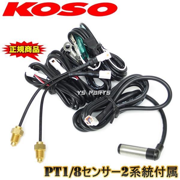 【正規品】KOSO RX2N+LCDメーター[20,000rpm指針モデル]NSF100CB400SFCB1300SFCBR250RRVTR250ホーネット250等に|ys-parts-jp|08