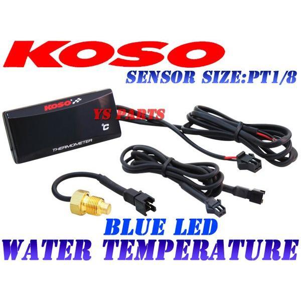 【正規品】KOSO LED水温計 青CB400FOUR/RVF400/VFR400R/RVF400Fインテグラ/CBR400RR/CB400SFスーパーボルドール/CB-1/VRX400/スティード400|ys-parts-jp