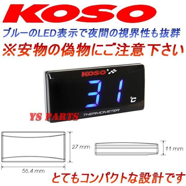 【正規品】KOSO LED水温計 青ZRX1200/ZRX1100/ZZR1100/GPZ1100/ZX-10/ZX-9R/GPZ900R/ZX-7R/ZXR750R/GPX750R/GPZ600R|ys-parts-jp|02