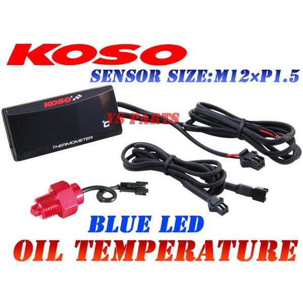 【正規品】KOSO LED油温計M12*1.5P青ZX-14RZX14RZX-12RZX12RZ1000ニンジャ1000ZX-10RZX10RZX-9RZX9R250TRZ250ニンジャ250|ys-parts-jp