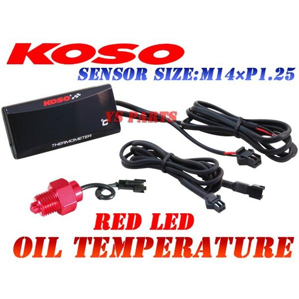 【正規品】KOSO LED油温計M14*1.25P赤GSX-R1100W/GSXR1100W/GSX-R1100/GSXR1100/GSX1100S/TL1000R/TL1000S/RF900/GSX-R750W/GSXR750W/GSX-R750/GSXR750/GSX750S ys-parts-jp