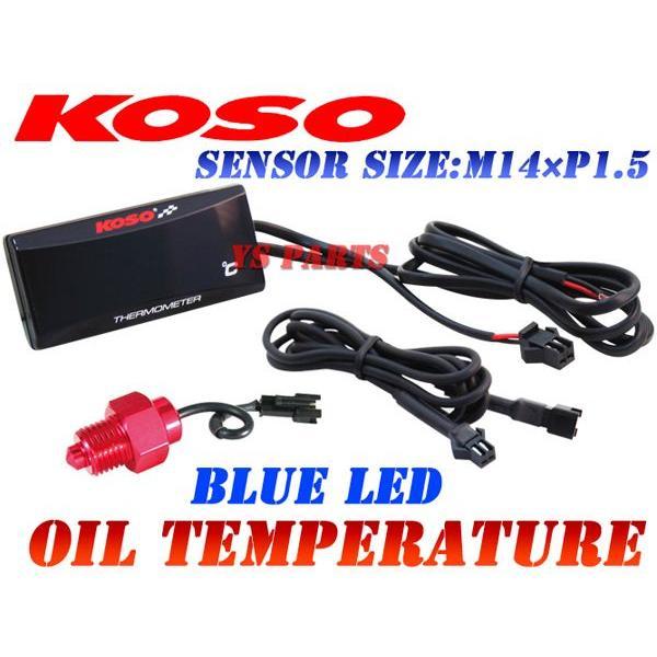 【正規品】KOSO LED油温計M14*1.5P青YZF-R1/FZS1000/V-MAX/TDM850/TRX850/YZF750SP/FZR750/FZX750/SRX600/SR500 ys-parts-jp