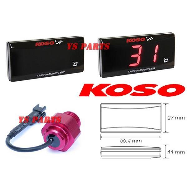 【正規品】KOSO LED油温計M16*1.5P赤GSX1400GSX1300R隼B-KINGバンディット1250GS1200SSGSX1200FSイナズマバンディット1200GSX-R1000|ys-parts-jp|02
