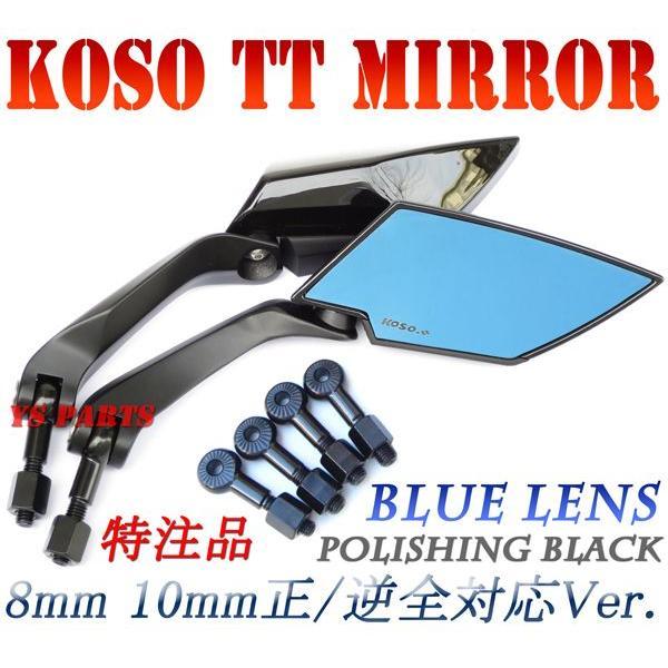 【正規品】KOSO TTミラー艶有ブラック/青GROMグロムディオ110リード125EXズーマーXPCX125PCX150FTR223FTR250CB400SFCB750CB1000CB1300SFフュージョンフォルツァ ys-parts-jp