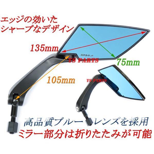 【正規品】KOSO TTミラー艶有ブラック/青GROMグロムディオ110リード125EXズーマーXPCX125PCX150FTR223FTR250CB400SFCB750CB1000CB1300SFフュージョンフォルツァ ys-parts-jp 02