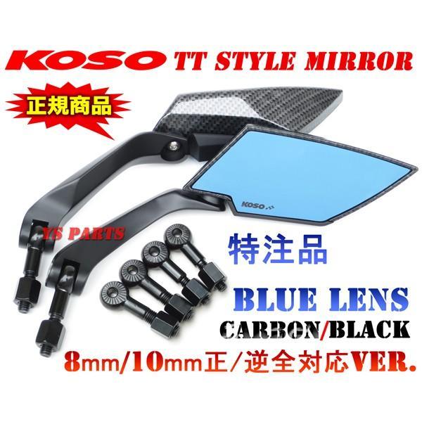 【正規品】KOSO TTミラー艶有カーボン青 GROMグロムディオ110リード125EXズーマーXPCX125PCX150FTR223FTR250CB400SFCB750CB1000CB1300SFフュージョンフォルツァ|ys-parts-jp