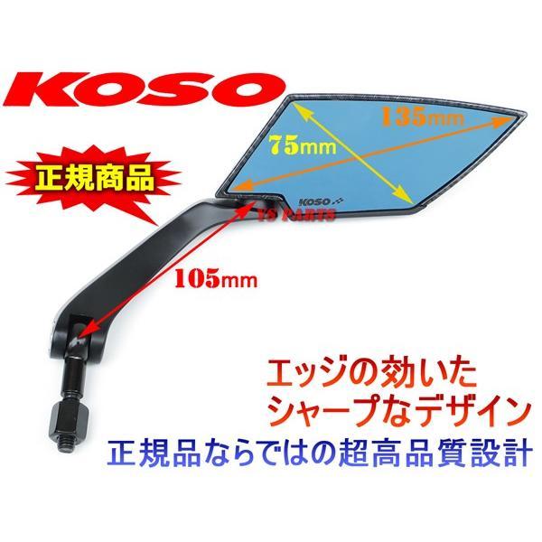 【正規品】KOSO TTミラー艶有カーボン青 GROMグロムディオ110リード125EXズーマーXPCX125PCX150FTR223FTR250CB400SFCB750CB1000CB1300SFフュージョンフォルツァ|ys-parts-jp|02