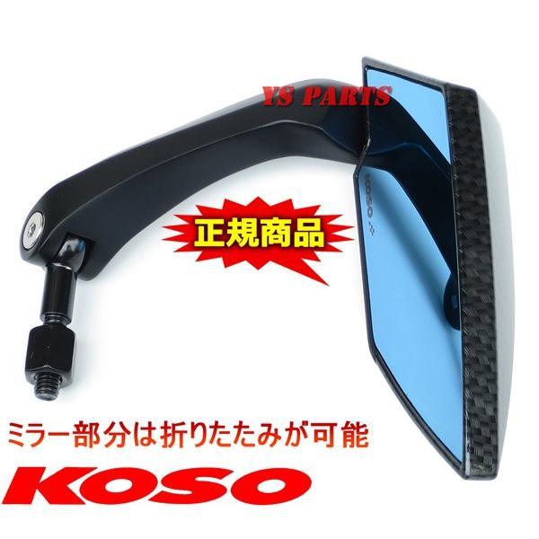 【正規品】KOSO TTミラー艶有カーボン青 GROMグロムディオ110リード125EXズーマーXPCX125PCX150FTR223FTR250CB400SFCB750CB1000CB1300SFフュージョンフォルツァ|ys-parts-jp|03