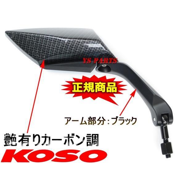 【正規品】KOSO TTミラー艶有カーボン青 GROMグロムディオ110リード125EXズーマーXPCX125PCX150FTR223FTR250CB400SFCB750CB1000CB1300SFフュージョンフォルツァ|ys-parts-jp|04