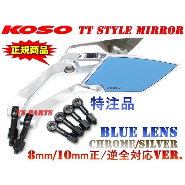【正規品】KOSO TTミラーメッキ銀/青 GROMグロムディオ110リード125EXズーマーXPCX125PCX150FTR223FTR250CB400SFCB750CB1000CB1300SFフュージョンフォルツァ ys-parts-jp