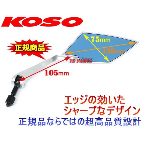【正規品】KOSO TTミラーメッキ銀/青 GROMグロムディオ110リード125EXズーマーXPCX125PCX150FTR223FTR250CB400SFCB750CB1000CB1300SFフュージョンフォルツァ ys-parts-jp 02