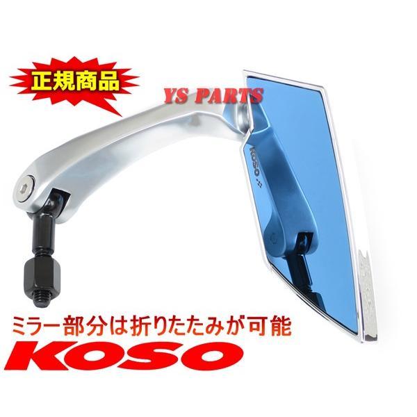 【正規品】KOSO TTミラーメッキ銀/青 GROMグロムディオ110リード125EXズーマーXPCX125PCX150FTR223FTR250CB400SFCB750CB1000CB1300SFフュージョンフォルツァ ys-parts-jp 03