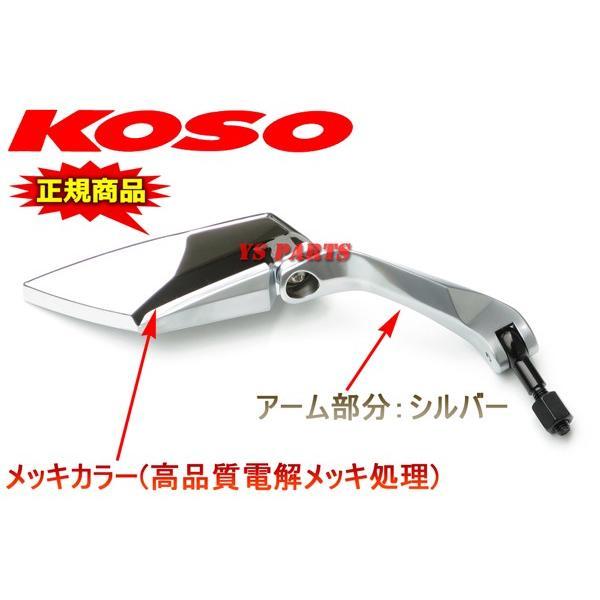 【正規品】KOSO TTミラーメッキ銀/青 GROMグロムディオ110リード125EXズーマーXPCX125PCX150FTR223FTR250CB400SFCB750CB1000CB1300SFフュージョンフォルツァ ys-parts-jp 04