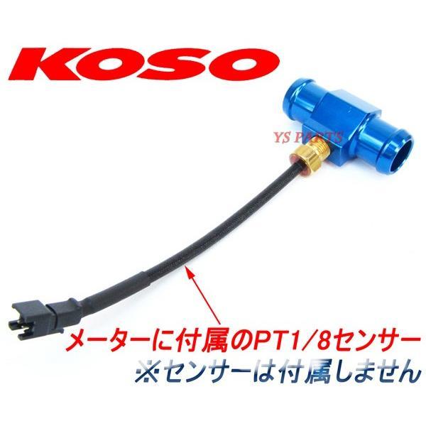 【正規品】KOSO PT1/8センサージョイント ホース径18mm用 RZ50/DT50/RG50ガンマ/TZR50/TZM50R/FZ250/R1-Z/ZXR400R/GPZ400R|ys-parts-jp|02