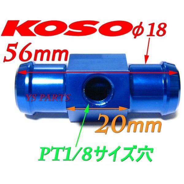 【正規品】KOSO PT1/8センサージョイント ホース径18mm用 RZ50/DT50/RG50ガンマ/TZR50/TZM50R/FZ250/R1-Z/ZXR400R/GPZ400R|ys-parts-jp|03