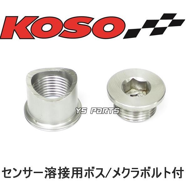 [O2センサー/ボス付]KOSOナローバンド空燃比計シグナスX/BW'S125/マジェスティ125/マジェスティ250/TW200/TW225/WR250X/TMAX500/TMAX530等に|ys-parts-jp|06