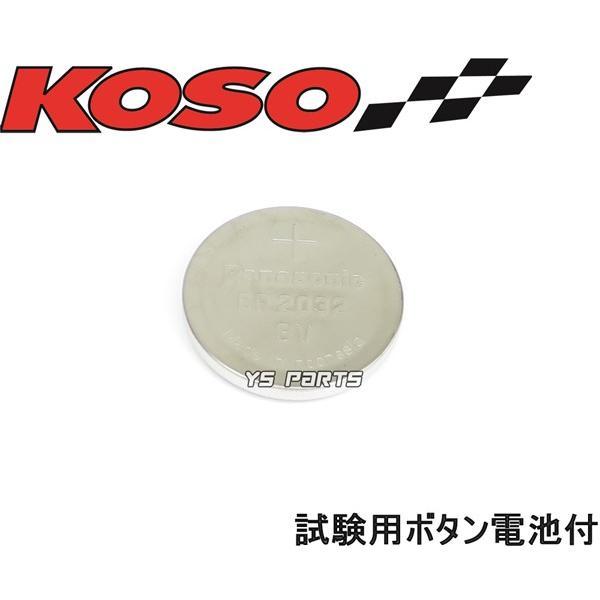[O2センサー/ボス付]KOSOナローバンド空燃比計シグナスX/BW'S125/マジェスティ125/マジェスティ250/TW200/TW225/WR250X/TMAX500/TMAX530等に|ys-parts-jp|09