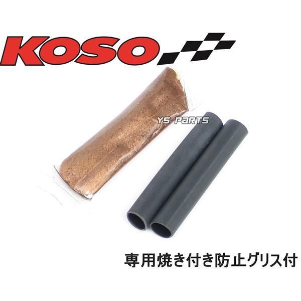 [O2センサー/ボス付]KOSOナローバンド空燃比計シグナスX/BW'S125/マジェスティ125/マジェスティ250/TW200/TW225/WR250X/TMAX500/TMAX530等に|ys-parts-jp|10
