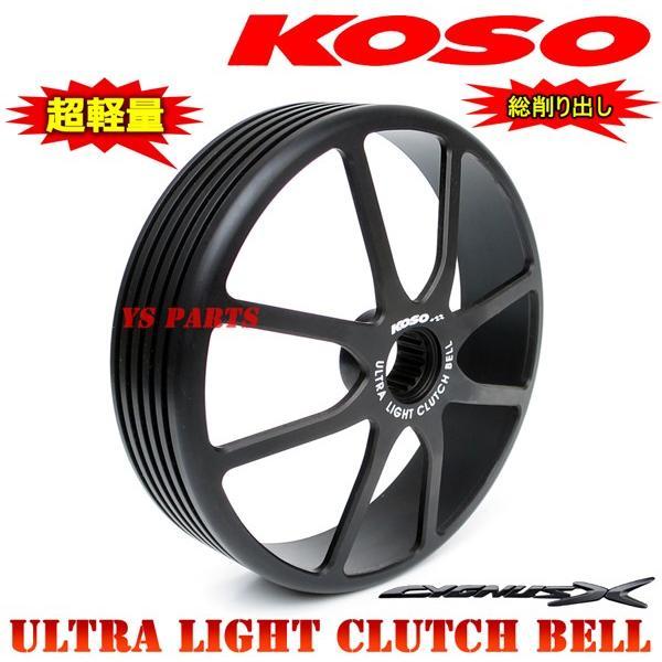 【正規品/最軽量モデル】高精度真円加工KOSO軽量クラッチアウターシグナスX【1〜4型までOK】シグナスZ/マジェスティ125/BW'S125/アクシストリート/BW'S-R/BW'SR ys-parts-jp