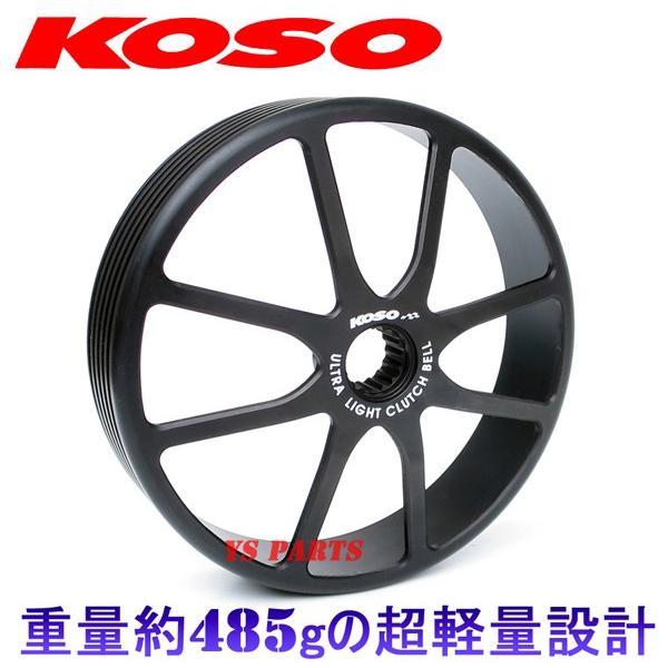 【正規品/最軽量モデル】高精度真円加工KOSO軽量クラッチアウターシグナスX【1〜4型までOK】シグナスZ/マジェスティ125/BW'S125/アクシストリート/BW'S-R/BW'SR ys-parts-jp 02