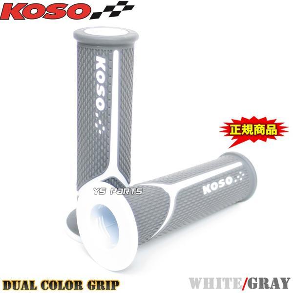 KOSOデュアルグリップ灰/白アドレスV125[K5/K6/K7/CF46A]アドレスV125リミテッド/アドレスV125G[K9/CF4EA]アドレスV125S[L0/L1/L3/CF4MA] ys-parts-jp