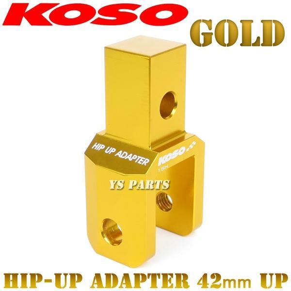 【正規品】KOSOヒップアップアダプタ42mmUP金 シグナスX[1型(5UA/5TY),2型(28S/4C6/1CJ),3型(1YP/1MS),4型(SEA5J/BF9/2UB)]BW'S100/BWS100[4VP/SB021]等|ys-parts-jp