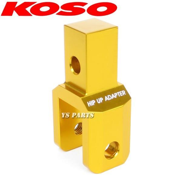 【正規品】KOSOヒップアップアダプタ42mmUP金 シグナスX[1型(5UA/5TY),2型(28S/4C6/1CJ),3型(1YP/1MS),4型(SEA5J/BF9/2UB)]BW'S100/BWS100[4VP/SB021]等|ys-parts-jp|02
