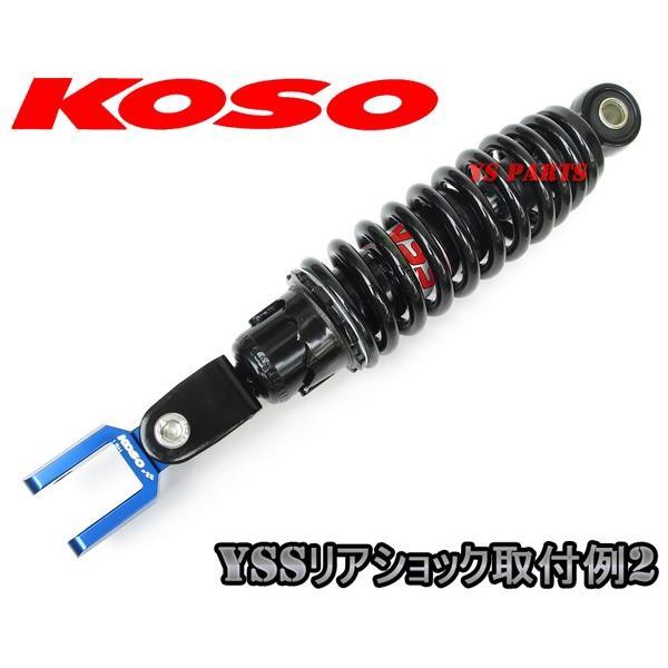 【正規品】KOSOヒップアップアダプタ42mmUP金 シグナスX[1型(5UA/5TY),2型(28S/4C6/1CJ),3型(1YP/1MS),4型(SEA5J/BF9/2UB)]BW'S100/BWS100[4VP/SB021]等|ys-parts-jp|05