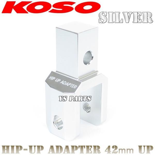 【正規品】KOSOヒップアップアダプタ42mmUP銀 シグナスX[1型(5UA/5TY),2型(28S/4C6/1CJ),3型(1YP/1MS),4型(SEA5J/BF9/2UB)]BW'S100/BWS100[4VP/SB021]等|ys-parts-jp