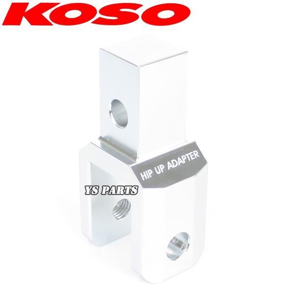 【正規品】KOSOヒップアップアダプタ42mmUP銀 シグナスX[1型(5UA/5TY),2型(28S/4C6/1CJ),3型(1YP/1MS),4型(SEA5J/BF9/2UB)]BW'S100/BWS100[4VP/SB021]等|ys-parts-jp|02