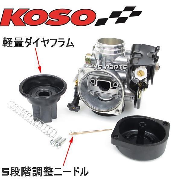 【FCRと同じ加速ポンプ付】KOSO 30mmビッグキャブ シグナスXキャブ車等に[段数調整式ニードル/軽量ダイヤフラム採用]|ys-parts-jp|10