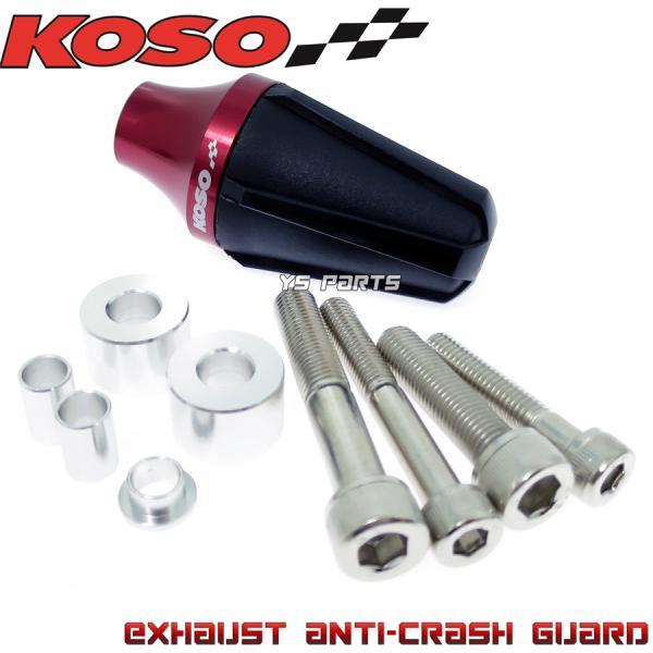 【正規品】KOSO汎用マフラースライダー赤SMAXマジェスティSマジェスティ125シグナスXシグナスZ/BWS125X/BWS-R/BWSR/BW'S125X/BW'S-R/BW'SR等に|ys-parts-jp