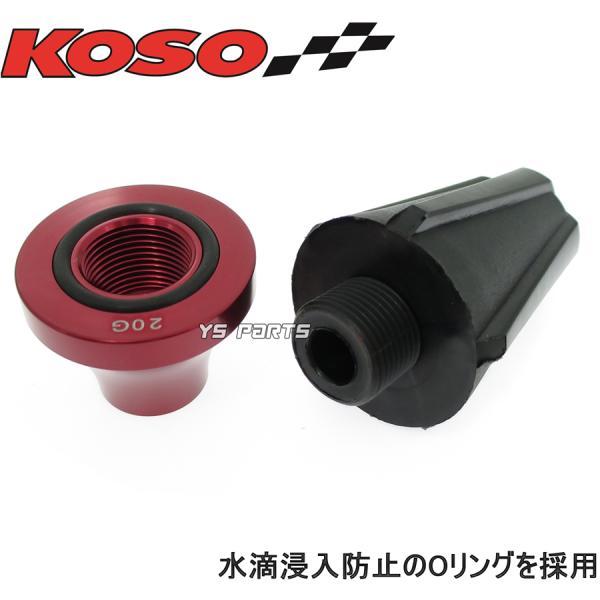 【正規品】KOSO汎用マフラースライダー赤SMAXマジェスティSマジェスティ125シグナスXシグナスZ/BWS125X/BWS-R/BWSR/BW'S125X/BW'S-R/BW'SR等に|ys-parts-jp|03