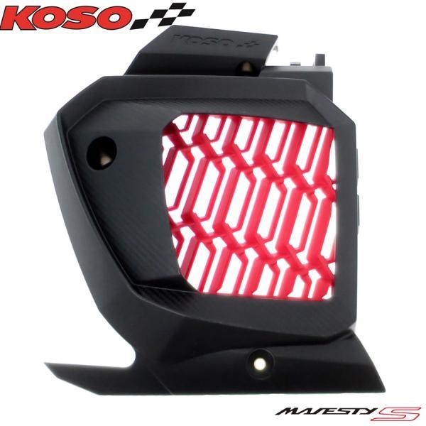 【正規品】KOSOカーボン調ラジエターカバー/ラジエーターカバー マジェスティS[2LD/SG28J/SG52J]SMAX[1DK]FORCE155[BH9]フォース155|ys-parts-jp|04