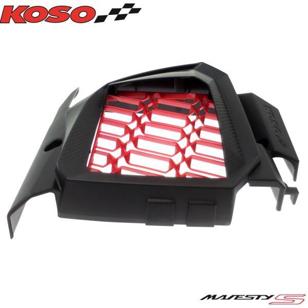 【正規品】KOSOカーボン調ラジエターカバー/ラジエーターカバー マジェスティS[2LD/SG28J/SG52J]SMAX[1DK]FORCE155[BH9]フォース155|ys-parts-jp|05
