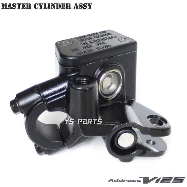 【高品質】アドレスV125S[L0/L1/L3 CF4MA]マスターシリンダーASSY【バンジョーボルト付】対向2POT、4POTキャリパー対応[ピストン径12.7mm]