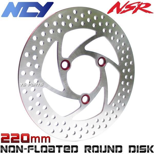 【最高峰】高精度NCYステンレスノンフローティングディスク220mm NSR50[AC10]NSR80[HC06]NS-1[AC12]XR50モタード[AD14]XR100モタード[HD13]|ys-parts-jp