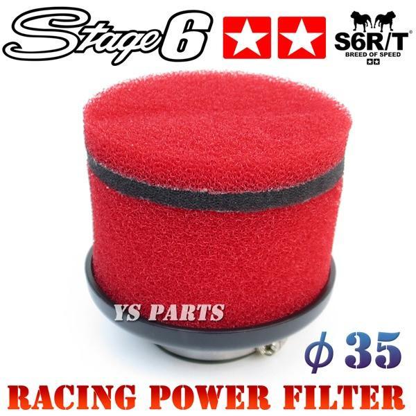 Stage6パワーフィルター赤35mmマグナ50/ジャズ/リトルカブ/ライブディオZX/スーパーディオSR/スーパーディオZX/ディオAF18/AF25/タクトS/スタンドアップタクト|ys-parts-jp
