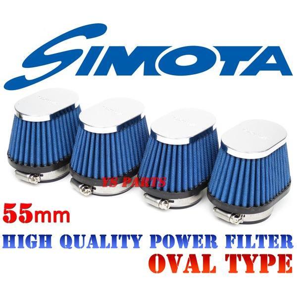 SIMOTA高性能・高耐熱パワーフィルター4個SET 55mm ZRX1100/ZRX1200R/ゼファー1100/GPZ900R/Z1000J/XJR1200/XJR1300【専用極太バンド4本付】|ys-parts-jp