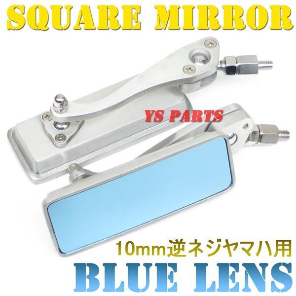 スクエアミラー銀/青レンズ TW200/TW225/XJR400/XJR1200/XJR1300/SRX400/SRX600/SR400/SR500/YBR125/YBR250/マグザム/グランドマジェスティ250 ys-parts-jp