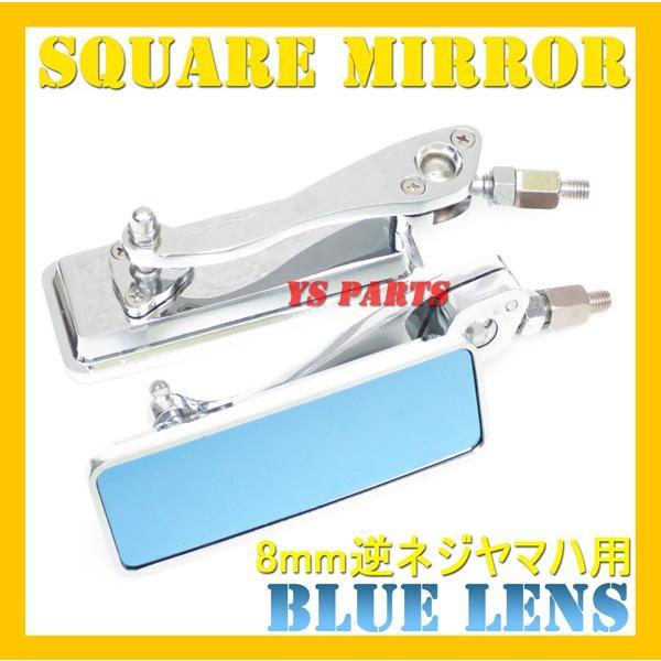 スクエアミラーCP/青レンズ リモコンジョグZR/SA16J/BW'S100/BW'S125X/グランドアクシス/シグナスX/マジェスティ125/ジョグ90/ジョグ100/マジェスティS ys-parts-jp