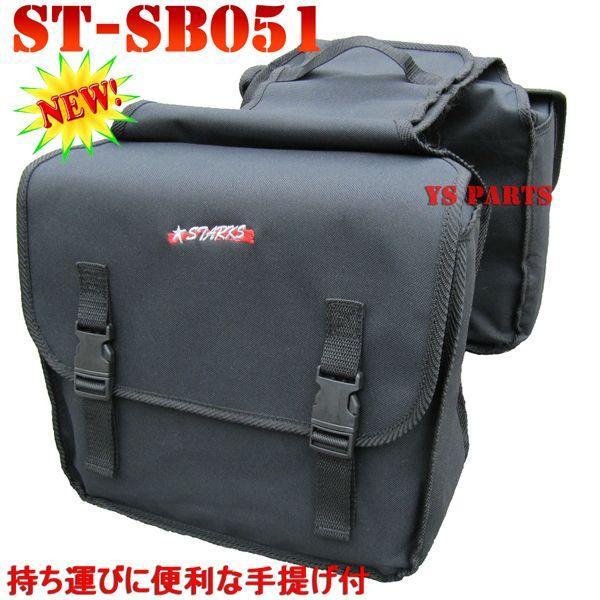 【横幅調整可能】ST-SB051サイドバッグ トリッカーセロー225セロー250TW200TW225WR250XWR250RXT250X等に ys-parts-jp 02