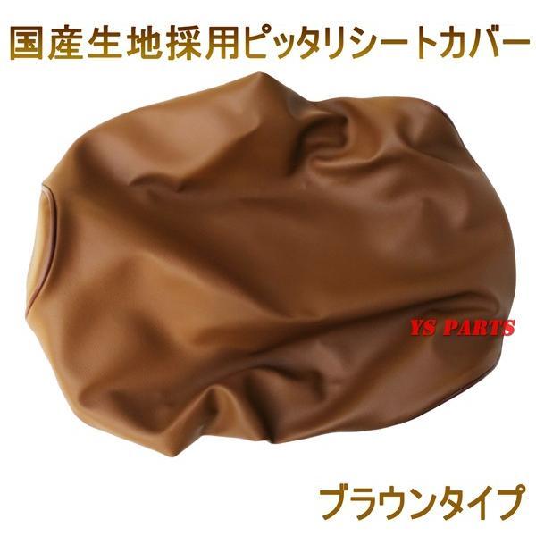 【超高品質国産生地】ピッタリシートカバー クレアスクーピー(AF55)専用設計 ブラウン|ys-parts-jp