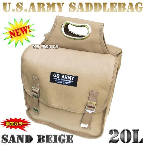 【大容量20L】限定サンドUS ARMYサイドバッグ/サドルバッグ/アーミーバッグ エイプ100/W400/W650/W800TW200/TW225/SR400/SR500等|ys-parts-jp