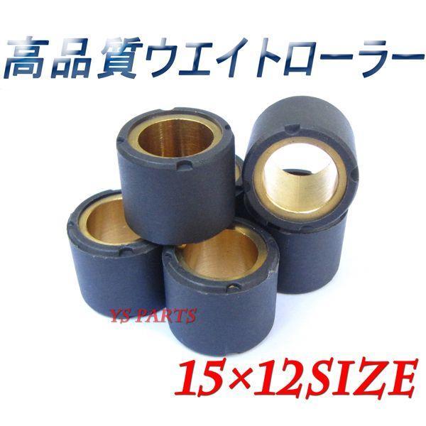 ウェイトローラー15×12サイズ6個セット BJ[YL50]BW'S50[5DA]ジョグ[27V/48F/1HH/1KX/1RN/2EX/2JA/2TA/2TE]アクシス90プロフット[3VR1/3VR2]|ys-parts-jp
