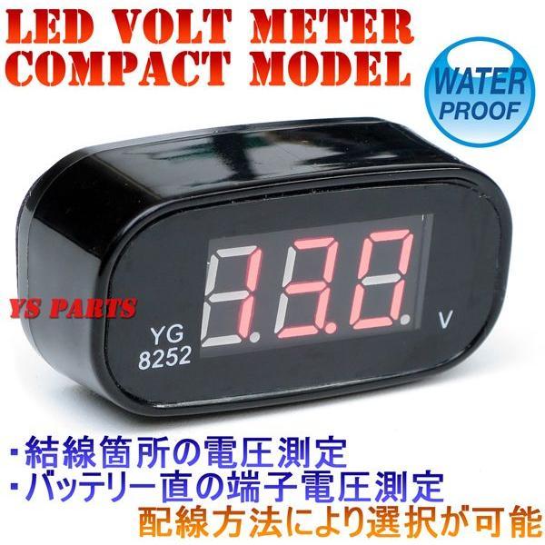 【超小型】LEDボルトメーター赤モンキーゴリラダックスシャリージャイロアップジャイロキャノピージャイロXライブディオZXスーパーディオZXエイプ100等に|ys-parts-jp